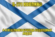 """Андреевский флаг Б-271 """"Колпино"""""""
