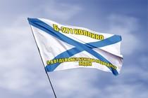 """Удостоверение к награде Андреевский флаг Б-271 """"Колпино"""""""