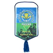Вымпел «Воздушно-десантные войска России»