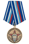 Медаль «100 лет советской милиции» с бланком удостоверения