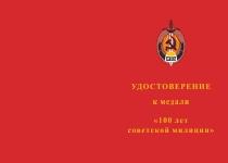 Купить бланк удостоверения Медаль «100 лет советской милиции» с бланком удостоверения