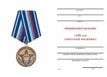Удостоверение к награде Медаль «100 лет советской милиции» с бланком удостоверения