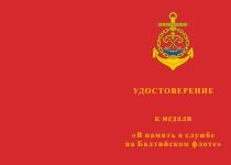 Купить бланк удостоверения Медаль «В память о службе на Балтийском флоте» с бланком удостоверения