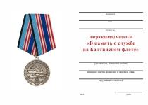 Удостоверение к награде Медаль «В память о службе на Балтийском флоте» с бланком удостоверения