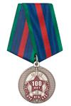 Медаль «100 лет ВЧК-КГБ-КНБ» (Казахстан) с бланком удостоверения