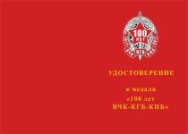 Купить бланк удостоверения Медаль «100 лет ВЧК-КГБ-КНБ» (Казахстан) с бланком удостоверения
