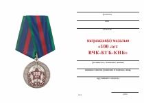 Удостоверение к награде Медаль «100 лет ВЧК-КГБ-КНБ» (Казахстан) с бланком удостоверения
