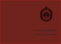 Купить бланк удостоверения Медаль «80 лет Челябинскому ВВАКУШ» с бланком удостоверения