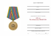 Удостоверение к награде Медаль «80 лет Челябинскому ВВАКУШ» с бланком удостоверения