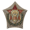 Знак «100 лет советской милиции»