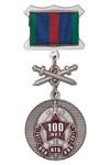 Медаль «100 лет ВЧК-КГБ-КНБ» (Казахстан) на квадратной колодке с мечами