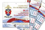 Календарь квартальный «80 лет службе БХСС – ЭБ и ПК МВД России»