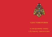 Купить бланк удостоверения Знак МЧС России «Лучшему спасателю»