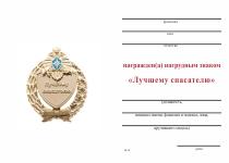 Удостоверение к награде Знак МЧС России «Лучшему спасателю»
