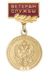 Знак «75 лет Управлению «Р». Ветеран службы»