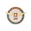 Знак «100 лет авиации ВМФ»
