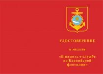 Купить бланк удостоверения Медаль «В память о службе на Каспийской флотилии» с бланком удостоверения