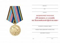 Удостоверение к награде Медаль «В память о службе на Каспийской флотилии» с бланком удостоверения