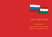 Купить бланк удостоверения Медаль «201-я Мотострелковая Дивизия. Таджикистан» с бланком удостоверения
