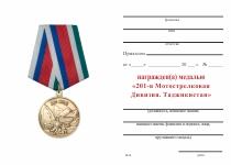 Удостоверение к награде Медаль «201-я Мотострелковая Дивизия. Таджикистан» с бланком удостоверения