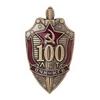 Знак «100 лет ВЧК - КГБ» (щит)