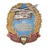 Знак «20 лет 11-ой отдельной авиаэскадрилье»