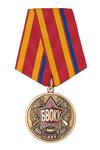 Медаль «75 лет Бакинскому ВОКУ»