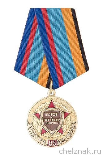 Какие льготы дает медаль 85 лет гражданской обороне