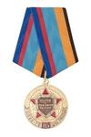Медаль «85 лет гражданской обороне» с бланком удостоверения