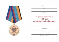 Удостоверение к награде Медаль «85 лет гражданской обороне» с бланком удостоверения