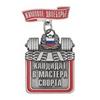 Знак «Кандидат в мастера спорта. Жимовое двоеборье»