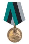 Медаль «100 лет транссибирской магистрали»