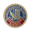 Знак к медали «За трудовую доблесть. Союз строителей Республики Марий Эл»