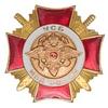 Знак «Управление собственной безопасности МВД России»