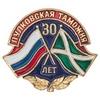 Знак «30 лет Пулковской таможне»