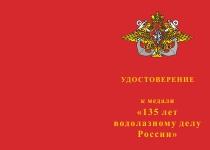 Купить бланк удостоверения Медаль «135 лет водолазному делу России» с бланком удостоверения