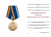 Удостоверение к награде Медаль «135 лет водолазному делу России» с бланком удостоверения