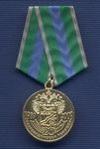 Медаль «20 лет Благовещенской таможне»