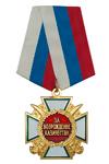 Знак «За возрождение казачества» 1 степени с бланком удостоверения