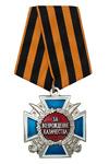 Знак «За возрождение казачества» 2 степени с бланком удостоверения