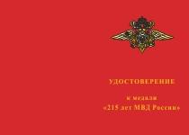 Купить бланк удостоверения Медаль «215 лет МВД России» с бланком удостоверения
