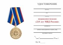 Удостоверение к награде Медаль «215 лет МВД России» с бланком удостоверения