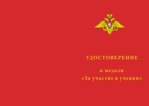 Медаль «За участие в учении. Кавказ 2016» с бланком удостоверения