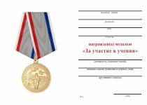 Удостоверение к награде Медаль «За участие в учении. Кавказ 2016» с бланком удостоверения