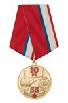 Медаль «55 лет 10 ГРКД РВСН России»