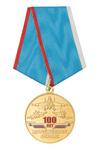 Медаль «100 лет истребительной авиации ВВС России»