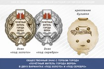 Общественный знак «Почётный житель города Вереи Московской области»