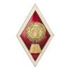 Знак об окончании юридического ВУЗа Республики Беларусь