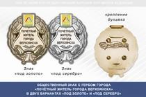 Общественный знак «Почётный житель города Верхоянска Республики Саха (Якутия)»
