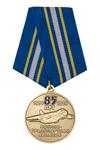 Медаль «85 лет военно-транспортной авиации России»